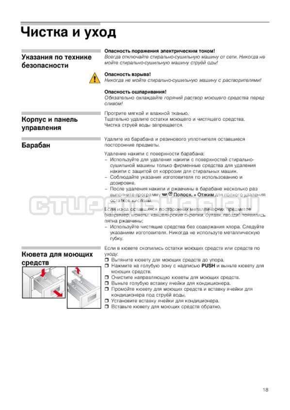 Инструкция Bosch WKD28540OE Avantixx Serie 6 страница №18