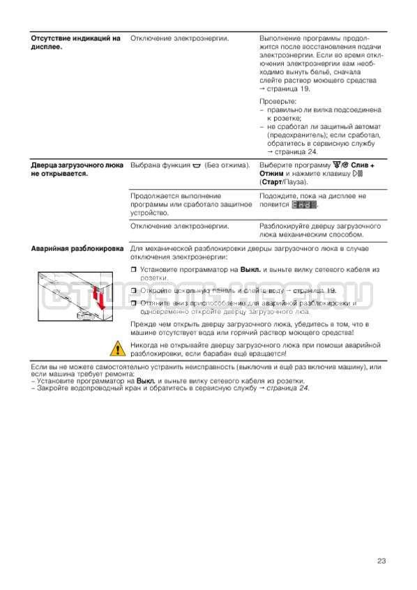 Инструкция Bosch WKD28540OE Avantixx Serie 6 страница №23