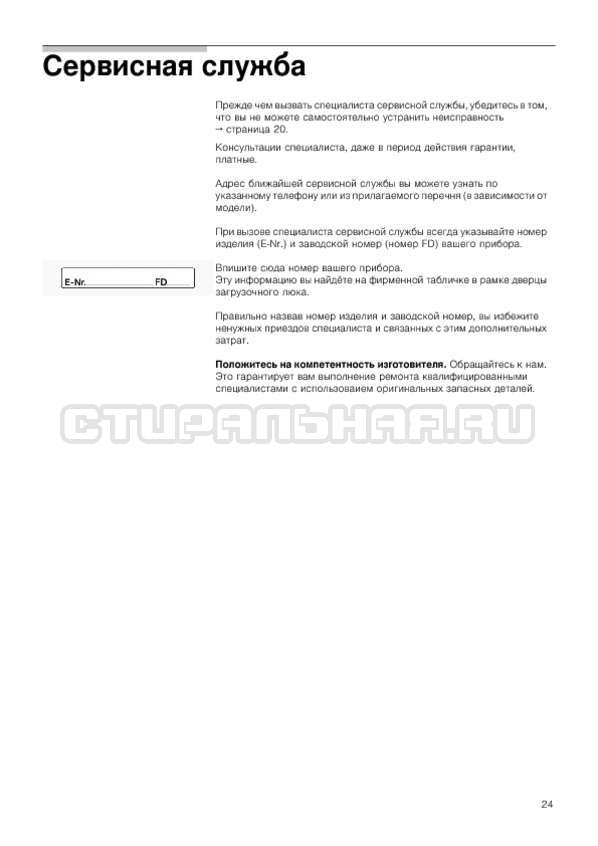 Инструкция Bosch WKD28540OE Avantixx Serie 6 страница №24