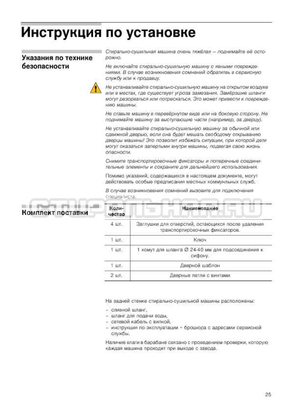 Инструкция Bosch WKD28540OE Avantixx Serie 6 страница №25
