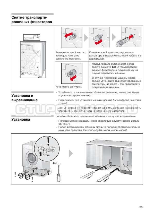 Инструкция Bosch WKD28540OE Avantixx Serie 6 страница №26