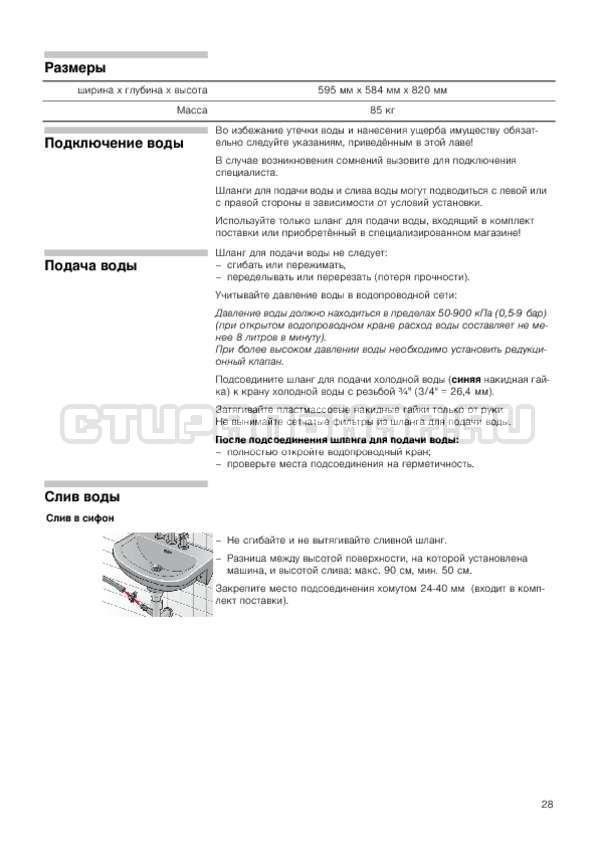 Инструкция Bosch WKD28540OE Avantixx Serie 6 страница №28