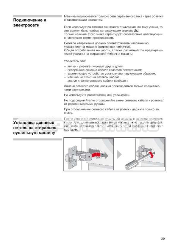 Инструкция Bosch WKD28540OE Avantixx Serie 6 страница №29