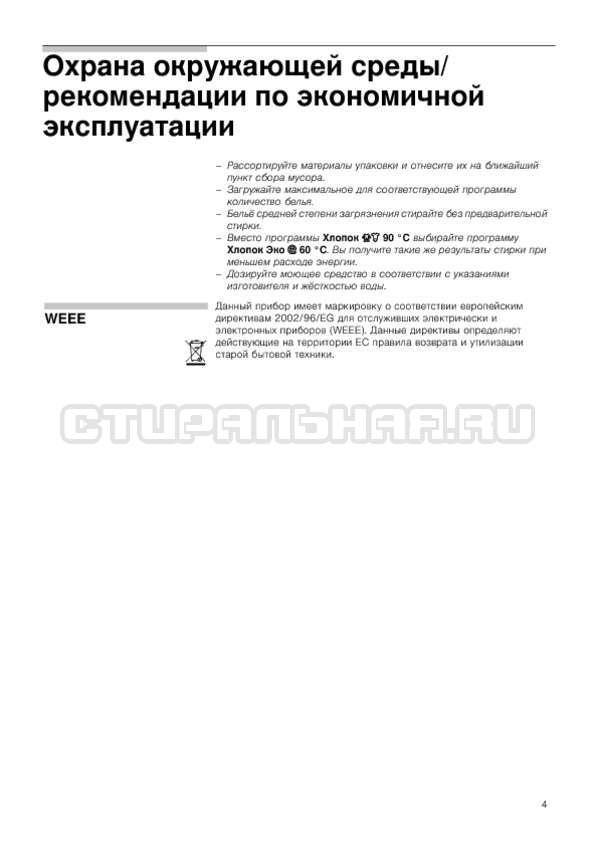 Инструкция Bosch WKD28540OE Avantixx Serie 6 страница №4