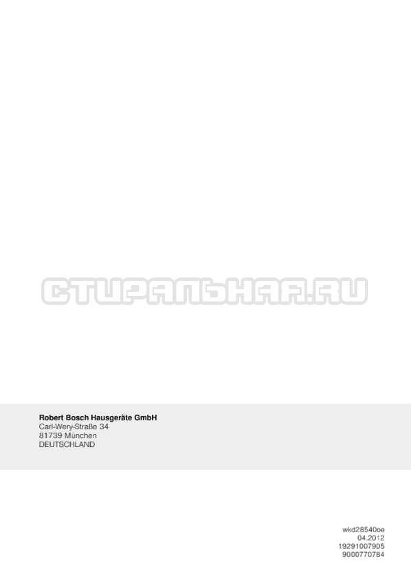 Инструкция Bosch WKD28540OE Avantixx Serie 6 страница №32