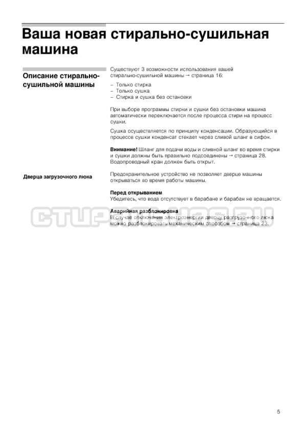 Инструкция Bosch WKD28540OE Avantixx Serie 6 страница №5