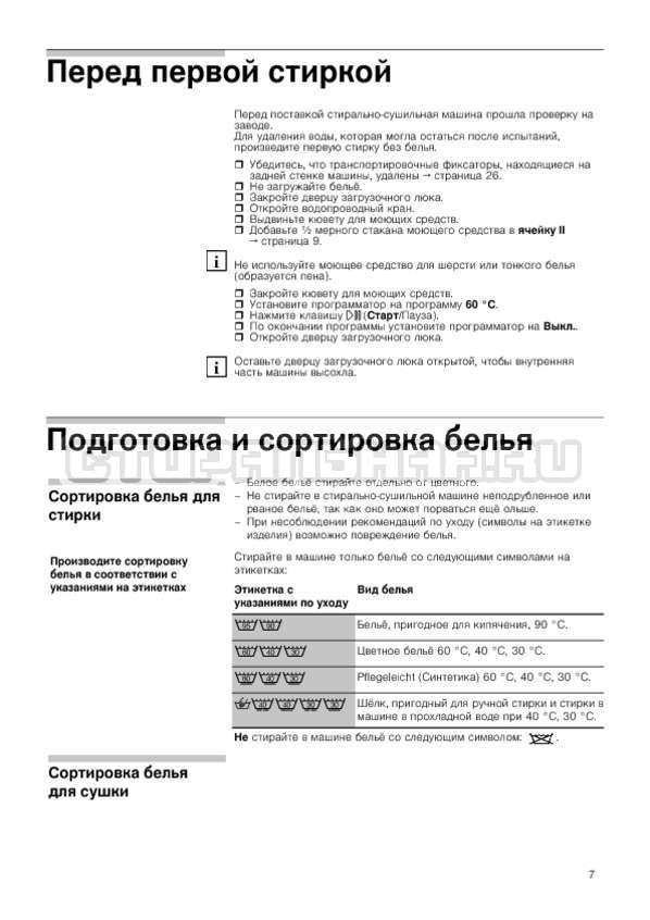 Инструкция Bosch WKD28540OE Avantixx Serie 6 страница №7