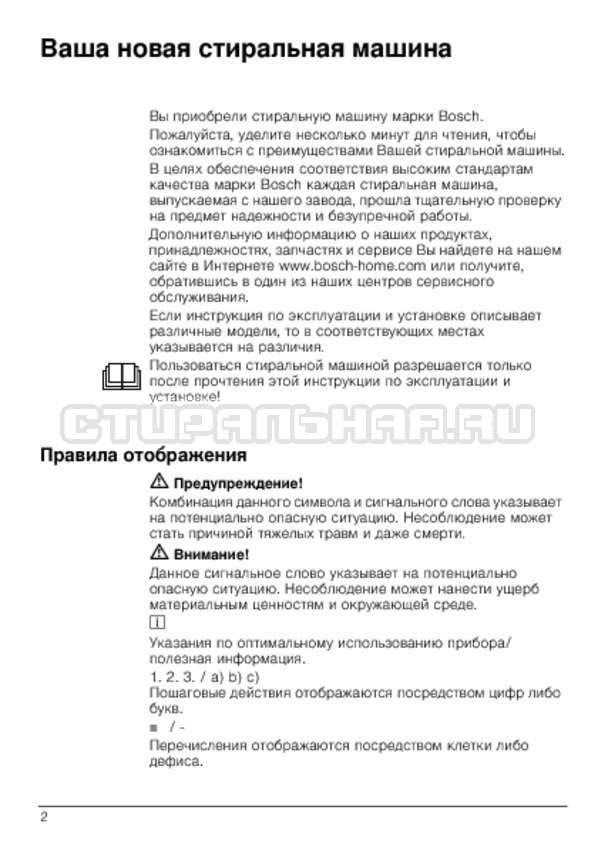 Инструкция Bosch WLG20060OE Classixx 5 страница №2