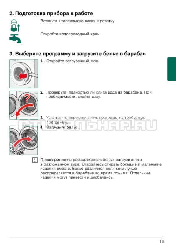Инструкция Bosch WLG20060OE Classixx 5 страница №13