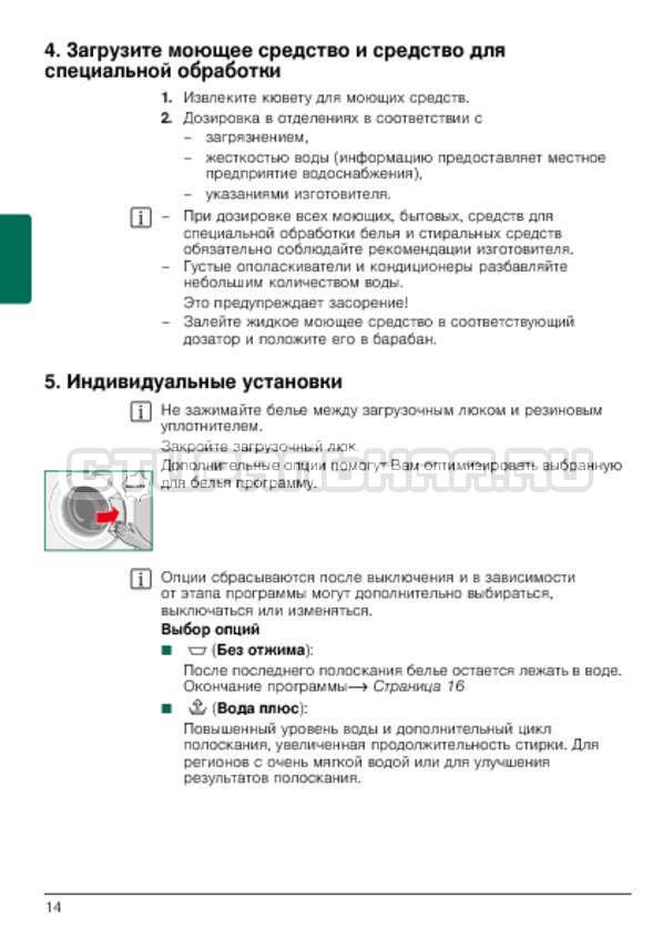 Инструкция Bosch WLG20060OE Classixx 5 страница №14