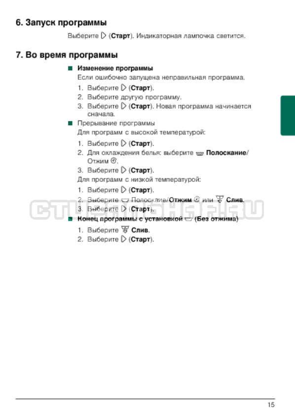Инструкция Bosch WLG20060OE Classixx 5 страница №15