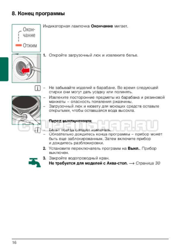 Инструкция Bosch WLG20060OE Classixx 5 страница №16