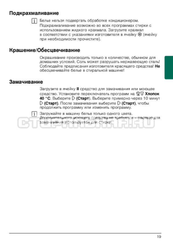 Инструкция Bosch WLG20060OE Classixx 5 страница №19