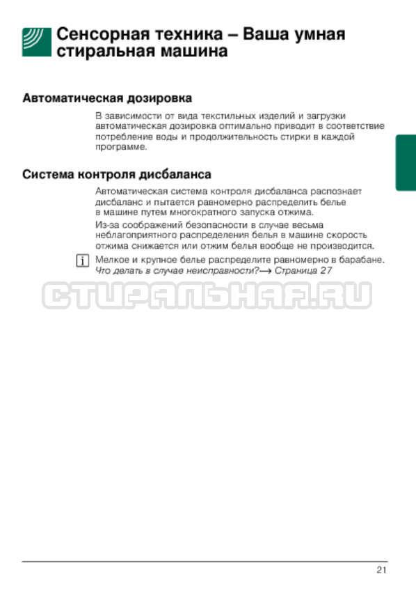 Инструкция Bosch WLG20060OE Classixx 5 страница №21