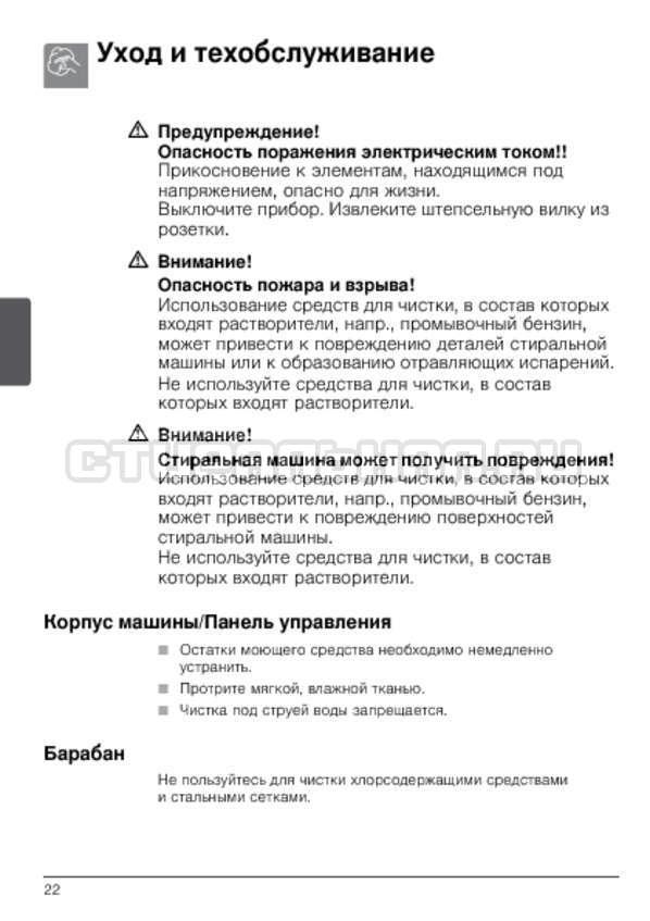 Инструкция Bosch WLG20060OE Classixx 5 страница №22