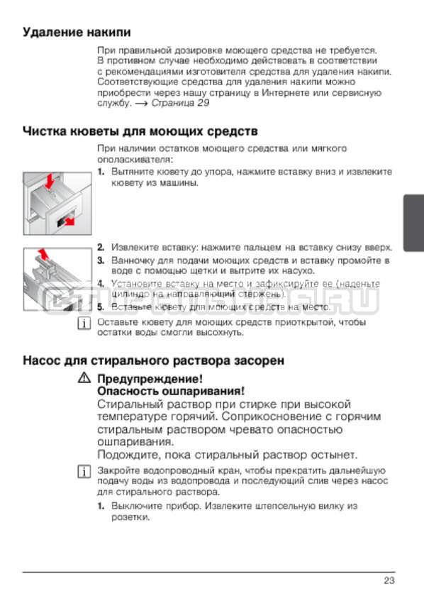 Инструкция Bosch WLG20060OE Classixx 5 страница №23