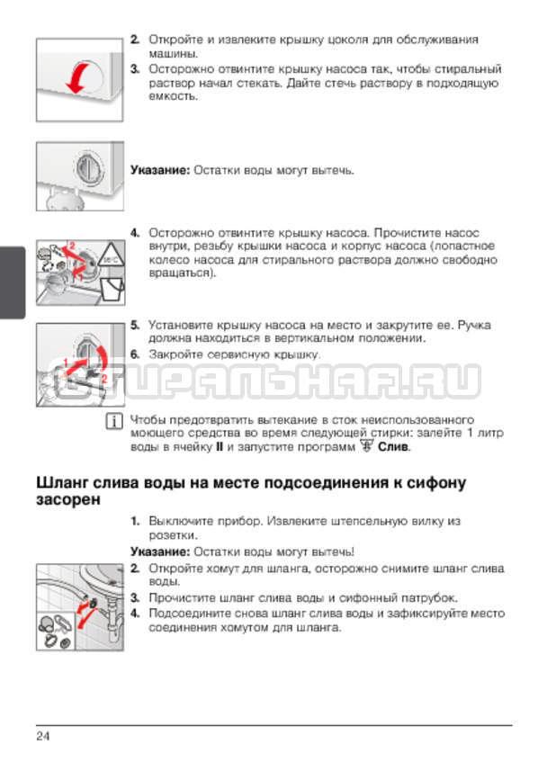 Инструкция Bosch WLG20060OE Classixx 5 страница №24