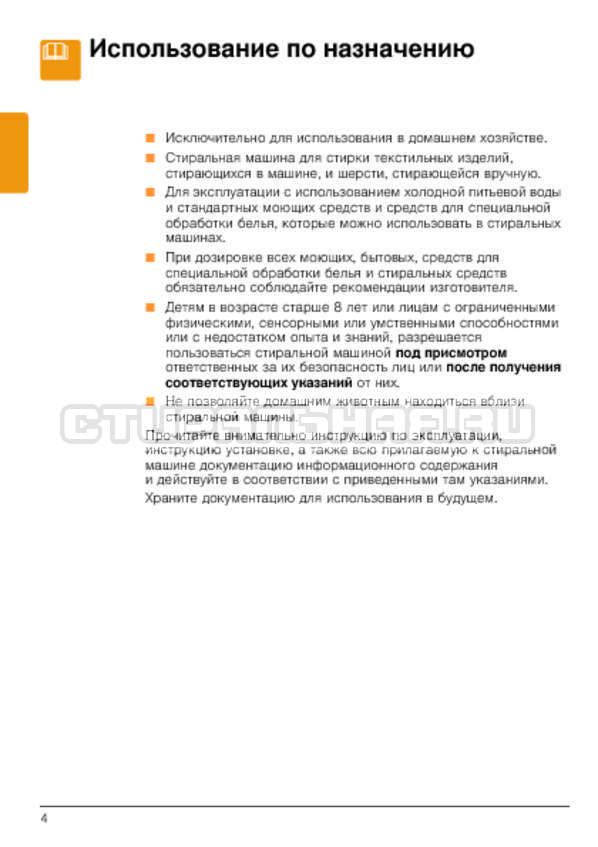 Инструкция Bosch WLG20060OE Classixx 5 страница №4