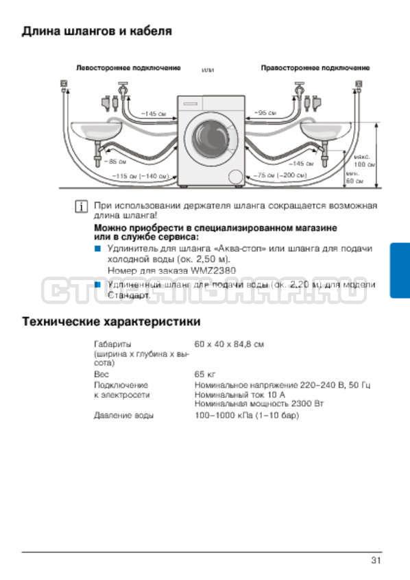 Инструкция Bosch WLG20060OE Classixx 5 страница №31