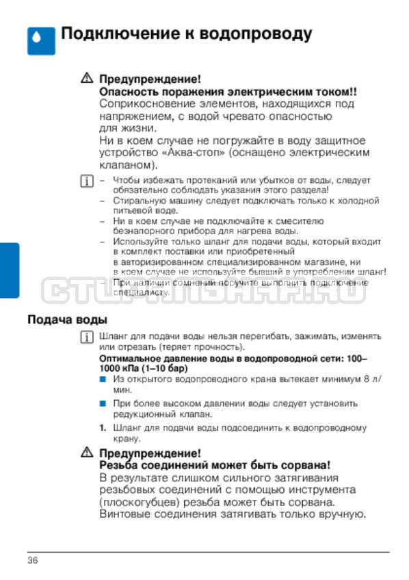 Инструкция Bosch WLG20060OE Classixx 5 страница №36