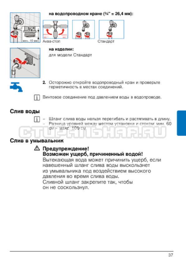 Инструкция Bosch WLG20060OE Classixx 5 страница №37