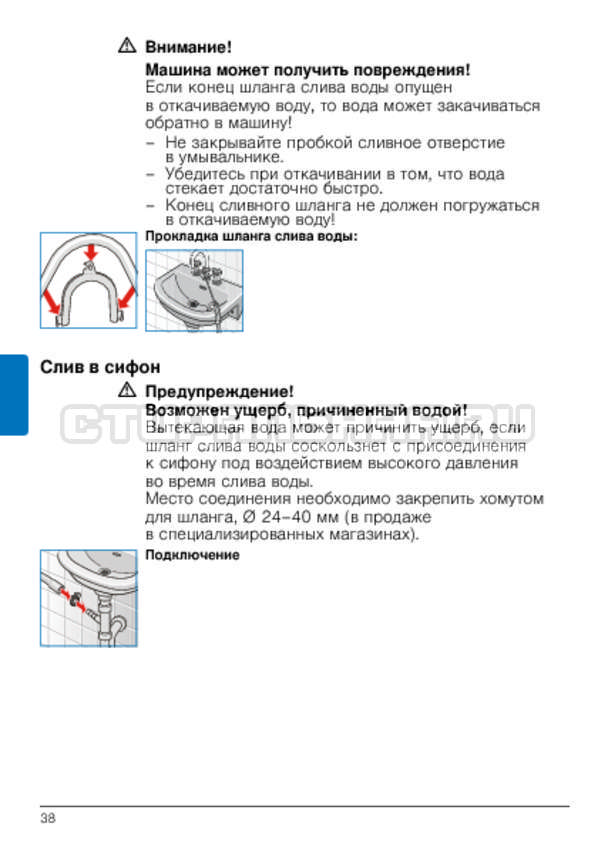 Инструкция Bosch WLG20060OE Classixx 5 страница №38