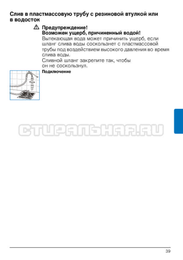 Инструкция Bosch WLG20060OE Classixx 5 страница №39