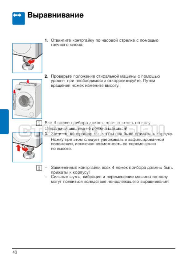 Инструкция Bosch WLG20060OE Classixx 5 страница №40