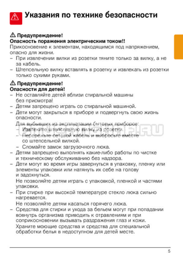 Инструкция Bosch WLG20060OE Classixx 5 страница №5