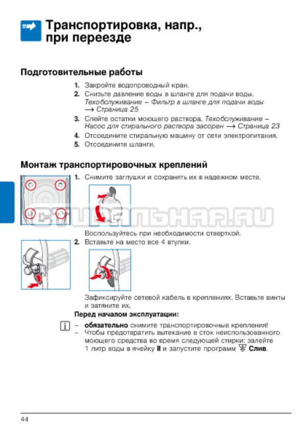 Инструкция Bosch WLG20060OE Classixx 5 страница №44