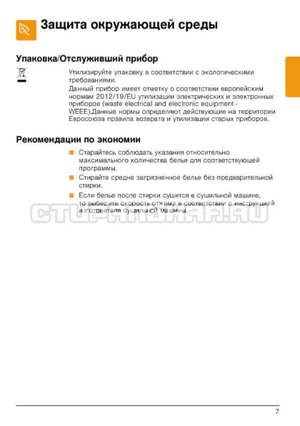 Инструкция Bosch WLG20060OE Classixx 5 страница №7