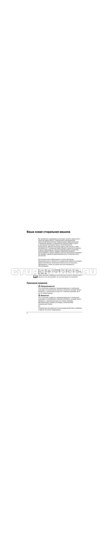 Инструкция Bosch WLG20061OE страница №2
