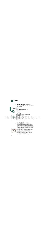 Инструкция Bosch WLG20061OE страница №12