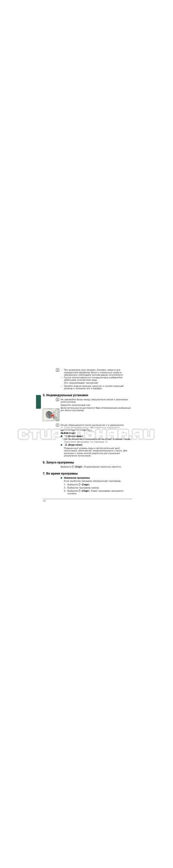 Инструкция Bosch WLG20061OE страница №14