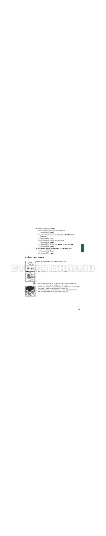 Инструкция Bosch WLG20061OE страница №15