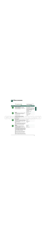 Инструкция Bosch WLG20061OE страница №17