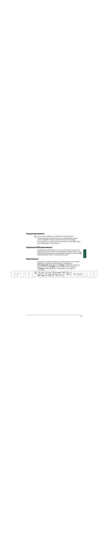 Инструкция Bosch WLG20061OE страница №19