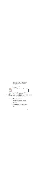 Инструкция Bosch WLG20061OE страница №23