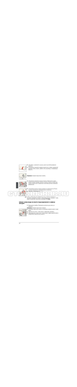 Инструкция Bosch WLG20061OE страница №24