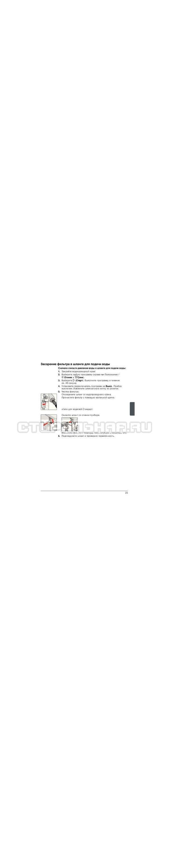 Инструкция Bosch WLG20061OE страница №25