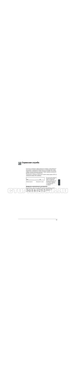 Инструкция Bosch WLG20061OE страница №29