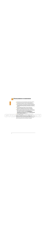 Инструкция Bosch WLG20061OE страница №4