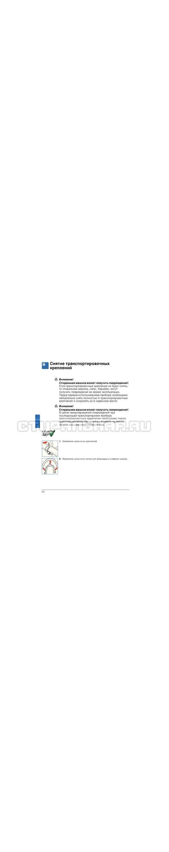 Инструкция Bosch WLG20061OE страница №34