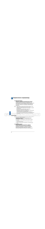 Инструкция Bosch WLG20061OE страница №36