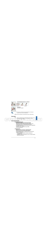 Инструкция Bosch WLG20061OE страница №37