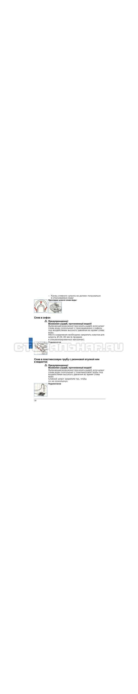 Инструкция Bosch WLG20061OE страница №38