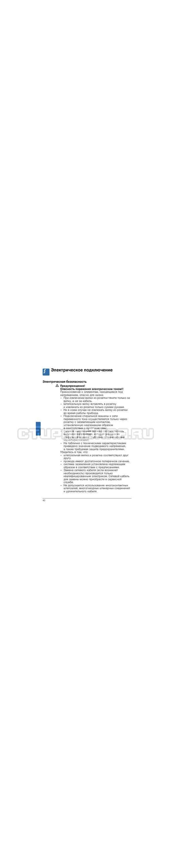 Инструкция Bosch WLG20061OE страница №40
