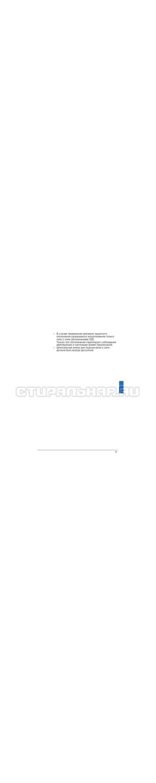 Инструкция Bosch WLG20061OE страница №41