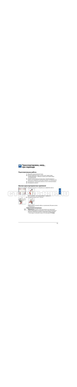 Инструкция Bosch WLG20061OE страница №43
