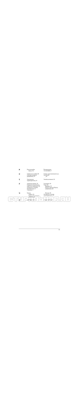 Инструкция Bosch WLG20061OE страница №45